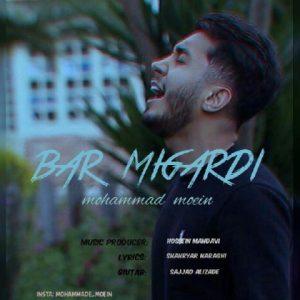 آهنگ جدید محمد معین بنام برمیگردی + پخش آنلاین