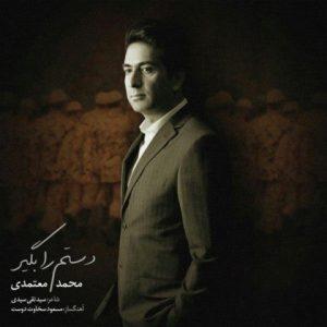 آهنگ جدید محمد معتمدی بنام دستم را بگیر + پخش آنلاین