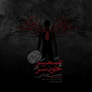 آهنگ جدید محسن چاوشی بنام ضمیر خودسر + پخش آنلاین