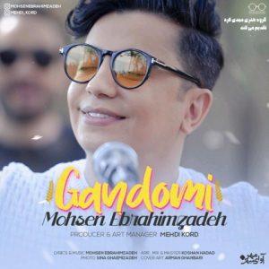 آهنگ جدید محسن ابراهیم زاده بنام گندمی + پخش آنلاین