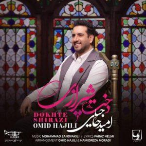 آهنگ جدید امید حاجیلی بنام دخت شیرازی + پخش آنلاین