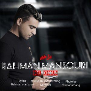 آهنگ جدید رحمان منصوری بنام دل خون + پخش آنلاین