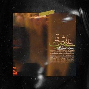 آهنگ جدید رسول علیشاهی بنام حسرت عشق + پخش آنلاین