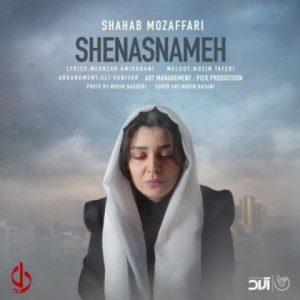 آهنگ جدید شهاب مظفری بنام شناسنامه + پخش آنلاین