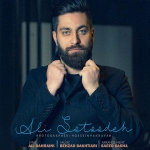 آهنگ جدید علی ستوده بنام صورت ماه + پخش آنلاین