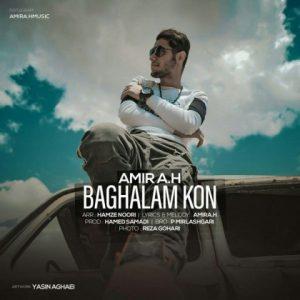 آهنگ جدید امیر ای اچ بنام بغلم کن + پخش آنلاین