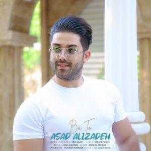 آهنگ جدید اسد علیزاده بنام با تو + پخش آنلاین