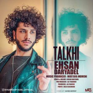 آهنگ جدید احسان دریادل بنام تلخی + پخش آنلاین