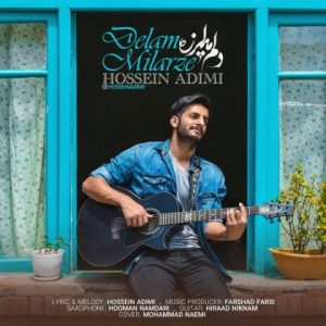 آهنگ جدید حسین ادیمی بنام دلم میلرزه + پخش آنلاین