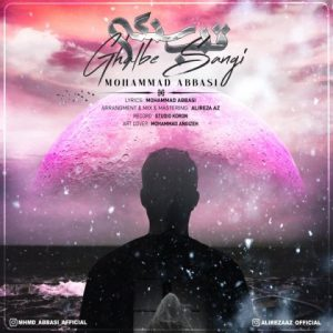 آهنگ جدید محمد عباسی بنام قلب سنگی + پخش آنلاین