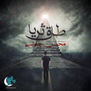 آهنگ جدید محسن چاوشی بنام طاق ثریا + پخش آنلاین