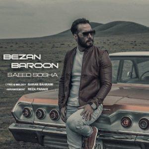 آهنگ جدید سعید سوشا بنام بزن بارون + پخش آنلاین