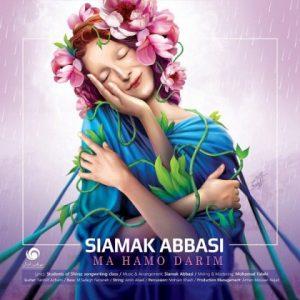 آهنگ جدید سیامک عباسی بنام ما همو داریم + پخش آنلاین