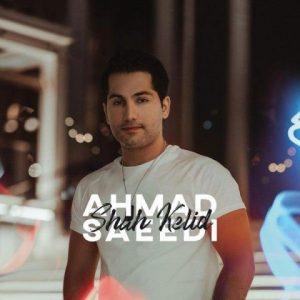 آهنگ جدید احمد سعیدی بنام شاه کلید + پخش آنلاین