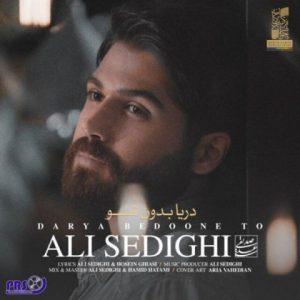آهنگ جدید علی صدیقی بنام دریا بدون تو + پخش آنلاین