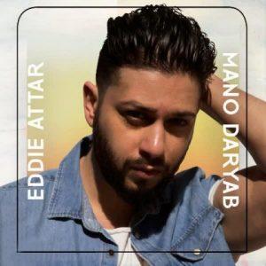 آهنگ جدید ادی عطار بنام منو دریاب + پخش آنلاین