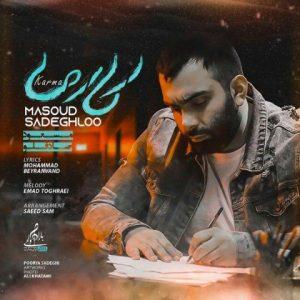 آهنگ جدید مسعود صادقلو بنام کارما + پخش آنلاین