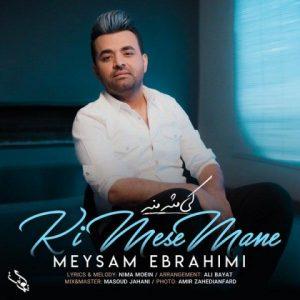 آهنگ جدید میثم ابراهیمی بنام کی مثه منه + پخش آنلاین