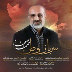 آهنگ جدید محمد اصفهانی بنام سرباز وطن + پخش آنلاین