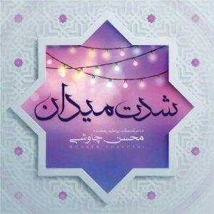 آهنگ جدید محسن چاوشی بنام شدت میدان + پخش آنلاین