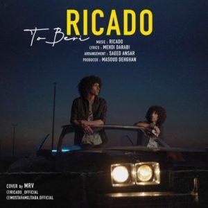 آهنگ جدید ریکادو بنام تو بری + پخش آنلاین